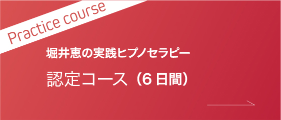 Practice course堀井恵の実践ヒプノセラピー認定コース(6日間)