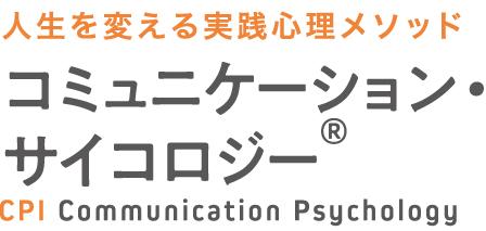 人生を変える実践心理メソッドコミュニケーション ・ サイコロジー®CPI Communication Psychology