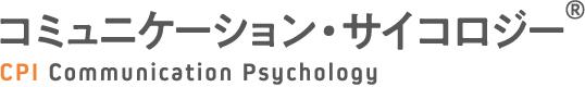 人生を変える実践心理メソッドコミュニケーションサイコロジーCPI Communication Psychology