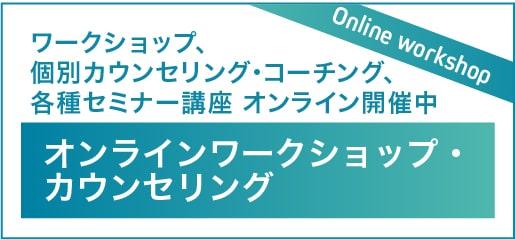 Online session オンラインでカウンセリング・コーチングが受けられます オンラインセッション 詳しくはこちら